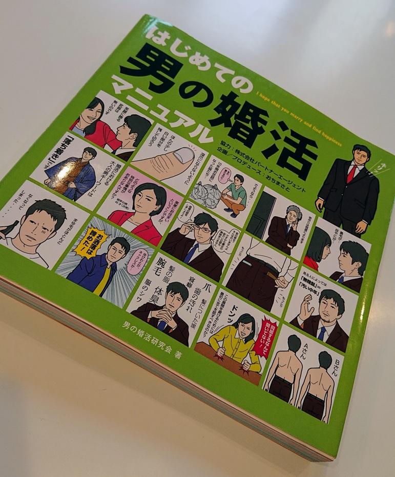 山口の結婚相談所幸せ婚活教室のブログ「はじめての男の婚活マニュアル」