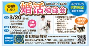 山口の結婚相談所幸せ婚活教室ブログ200320勉強会広告