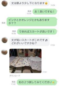 山口県山口市結婚相談所幸せ婚活教室ブログオンライン買い物同行