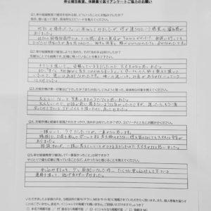 山口県山口市にある結婚相談所幸せ婚活教室ブログ成婚アンケート