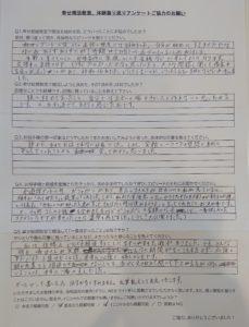 山口県山口市にある結婚相談所幸せ婚活教室ブログ成婚卒業アンケート